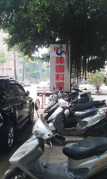 韓鄉市府店