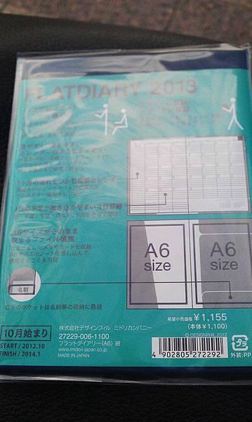 MIDORI Flat Diary 2013 手帳藍3