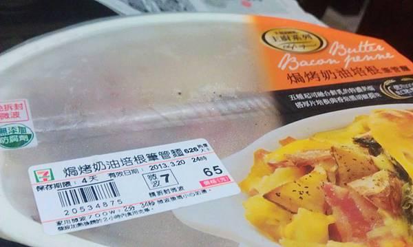 7-11焗烤奶油培根筆管麵