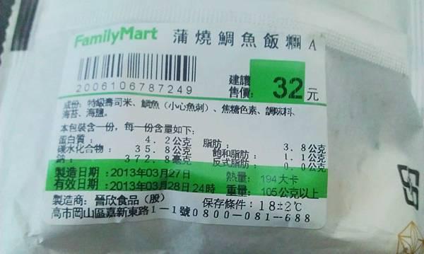全家蒲燒鯛魚飯糰2