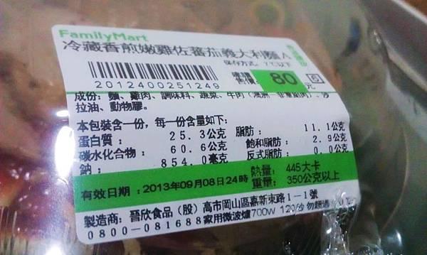 香煎嫩雞佐蕃茄義大利麵2.jpg