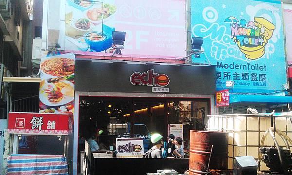 echo艾可先生漢堡餐廳.jpg