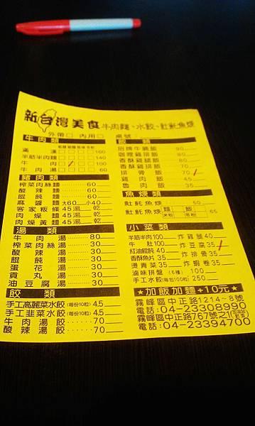新台灣麵食館2.jpg