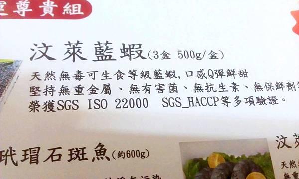 汶萊藍蝦2.jpg