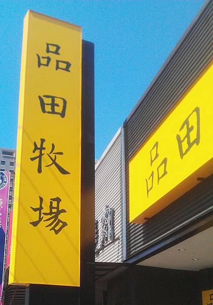 品田牧場大里店.jpg