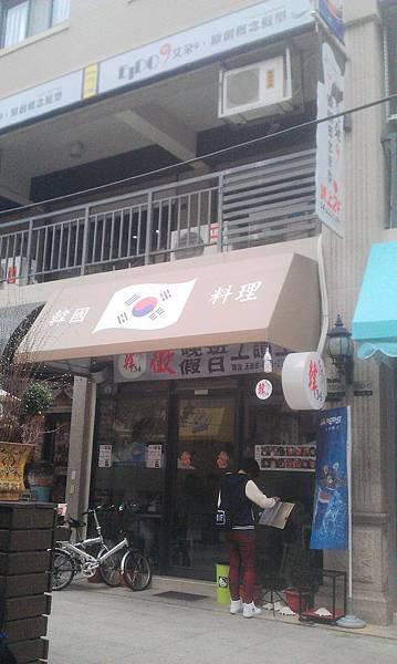 韓34韓國料理.jpg