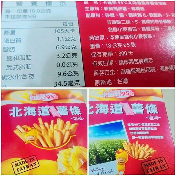卡迪那95℃北海道風味薯條2.jpg