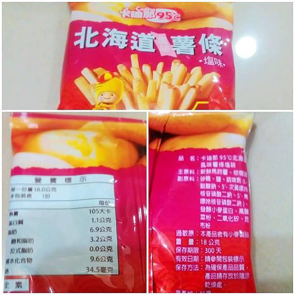 卡迪那95℃北海道風味薯條4.jpg