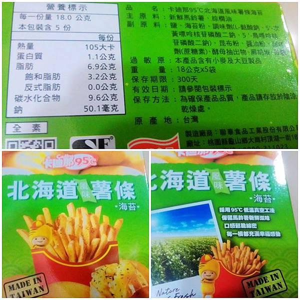 卡迪那95℃北海道風味薯條6.jpg