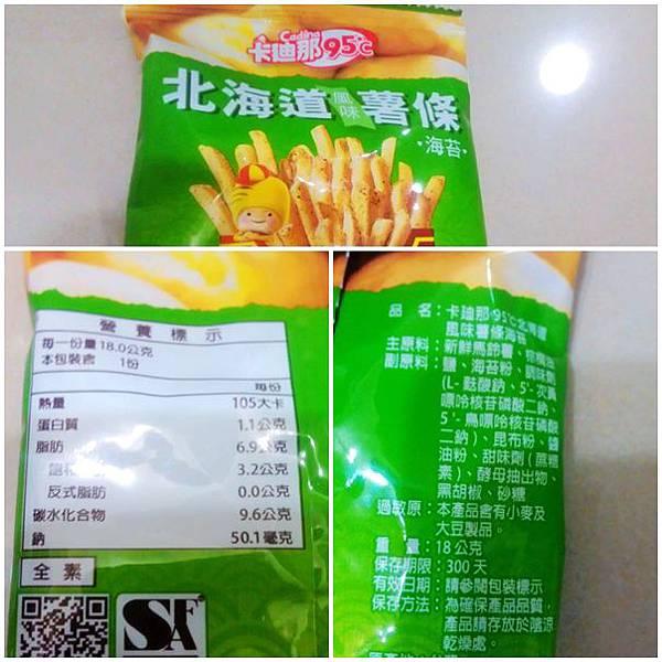 卡迪那95℃北海道風味薯條8.jpg