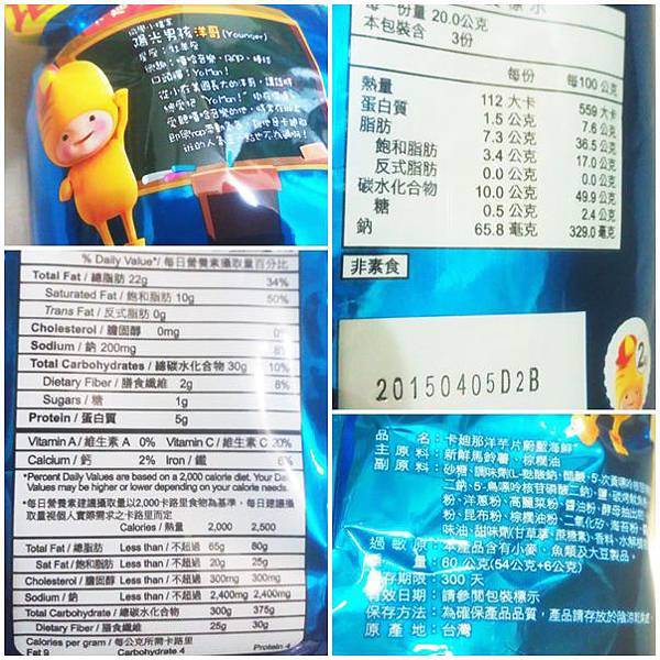 卡廸那洋芋片金黃起司&蔚藍海鮮3.jpg