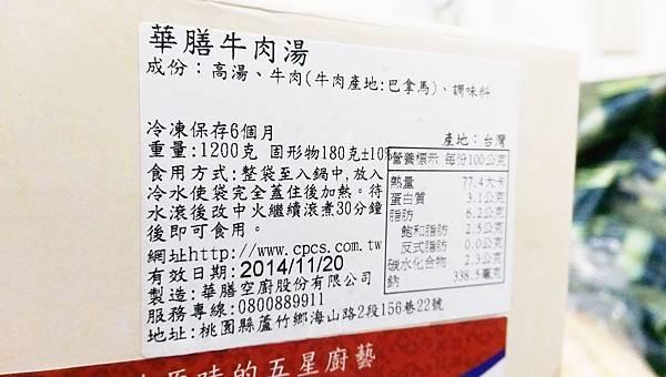 華膳空廚8.jpg