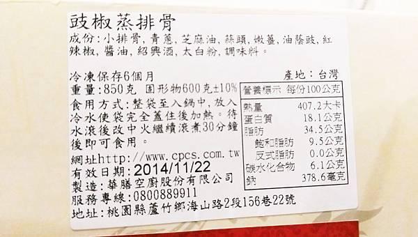 華膳空廚11.jpg