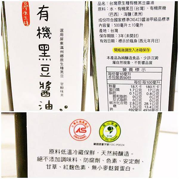 台灣原生種黑豆醬油4