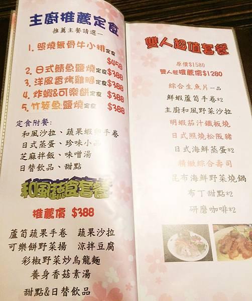 小田原日式創作料理4