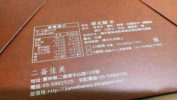 二崙佳美狀元餅3.jpg