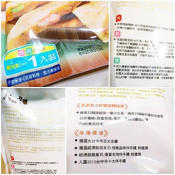 阿旺澄月亮蝦餅2.jpg