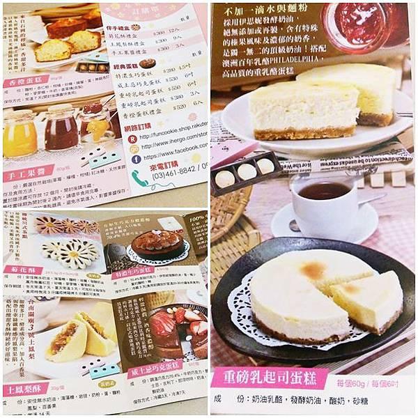 豐奌心小棧重磅起司蛋糕禮盒3.jpg