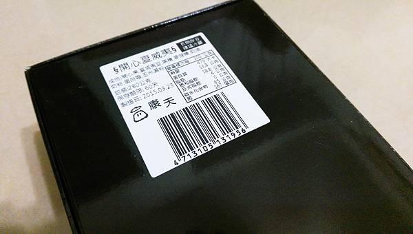 康天開心夏威夷桂圓腰果牛軋糖3.jpg