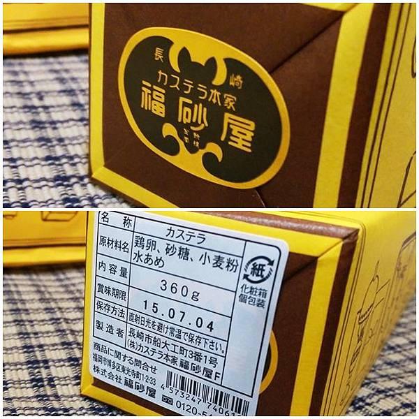 福砂屋蜂蜜蛋糕3.jpg