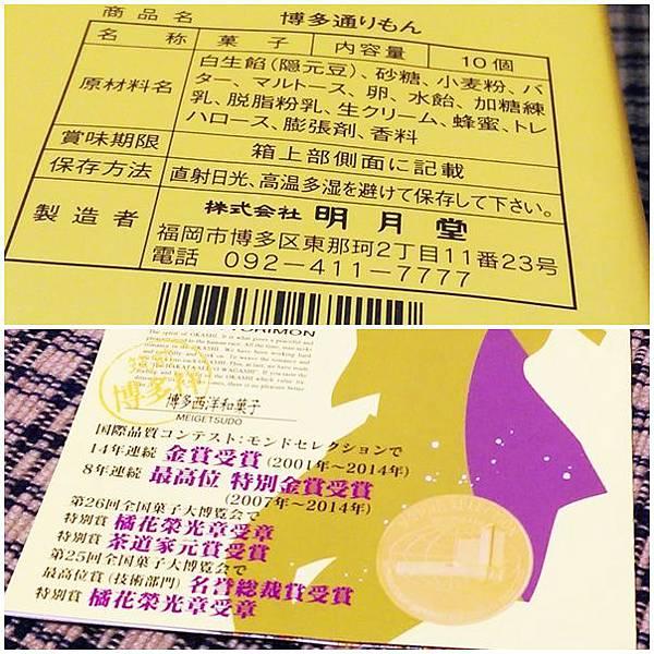 明月堂博多2.jpg