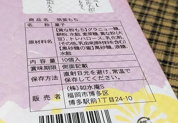 如水庵筑紫2.jpg