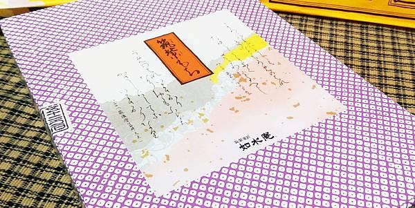 如水庵筑紫3.jpg