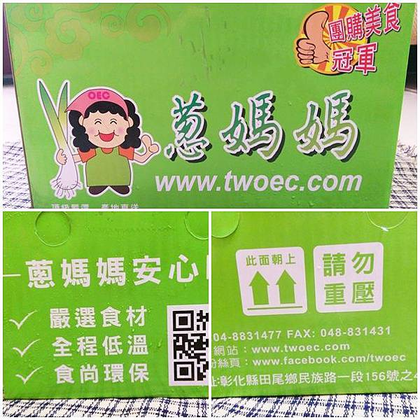 OEC蔥媽媽爆汁手工水餃2.jpg