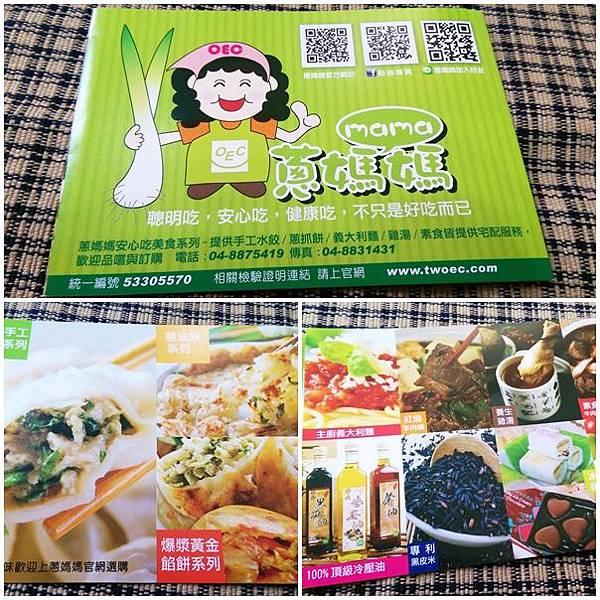 OEC蔥媽媽爆汁手工水餃18.jpg