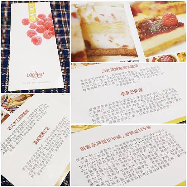 DolceVita多茄米拉創意甜點17.jpg