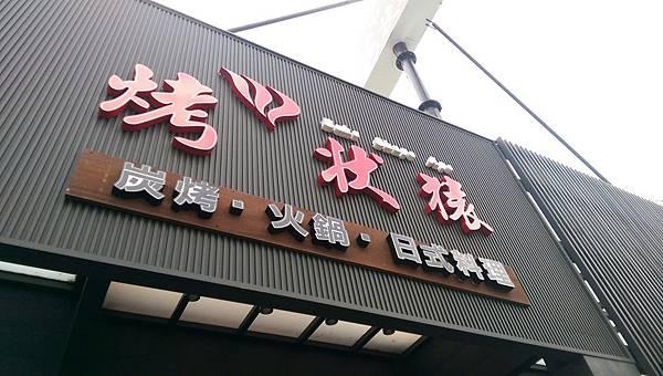烤狀猿大里店.jpg