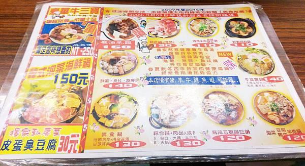 翔記港式平價小火鍋3.jpg
