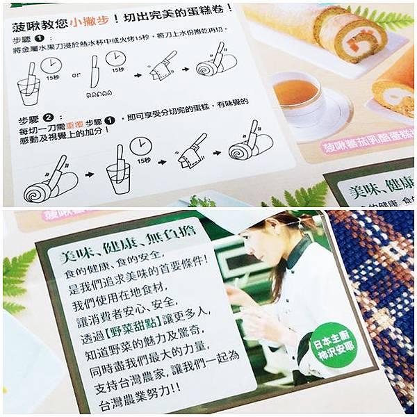 菠啾花園Potager Garden菠啾蕃茄乳酪蛋糕捲12.jpg