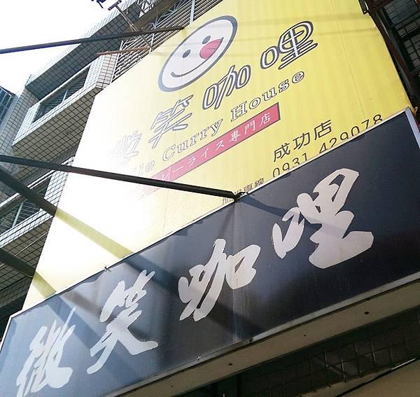 微笑咖哩成功店.jpg