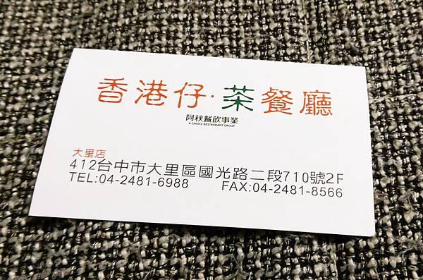 阿秋香港仔茶餐廳.jpg