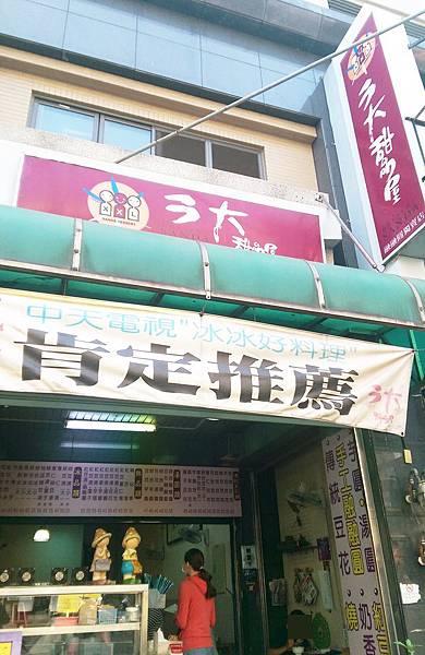 三大甜品屋.jpg