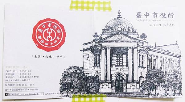 台中市役所Cafe 1911昭和沙龍古典玫瑰園.jpg