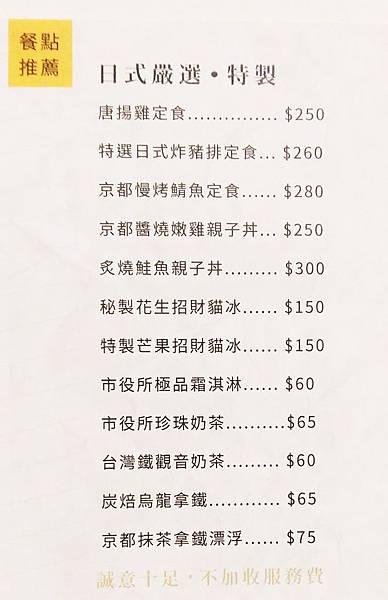 台中市役所Cafe 1911昭和沙龍古典玫瑰園2.jpg