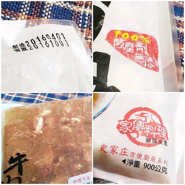 史家庄方便廚房清燉牛肉湯3.jpg