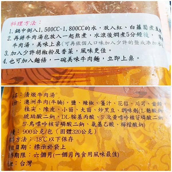 史家庄方便廚房清燉牛肉湯4.jpg