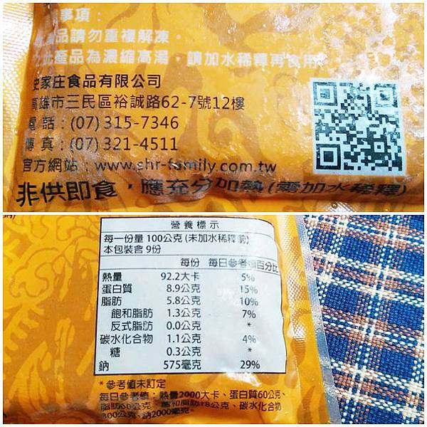 史家庄方便廚房清燉牛肉湯5.jpg