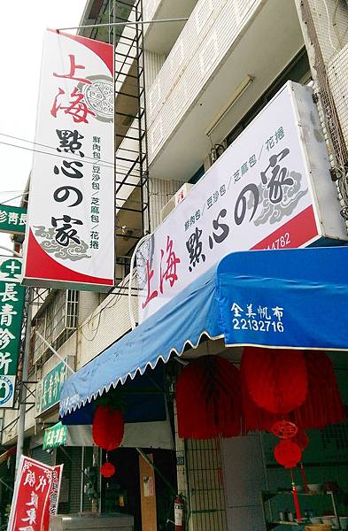 上海點心の家.jpg
