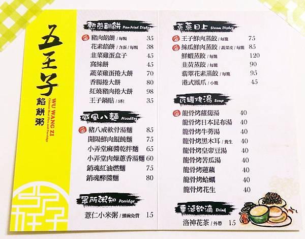 五王子餡餅粥坊2.jpg