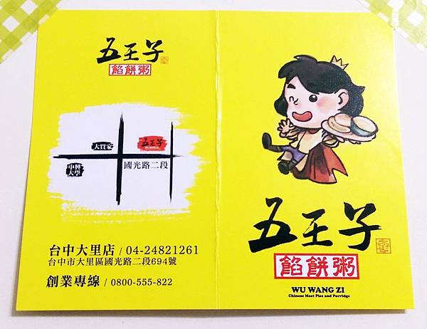五王子餡餅粥坊11.jpg