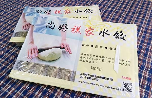 尚好禚家水餃爆漿牛肉水餃韭菜鮮蝦水餃3.jpg