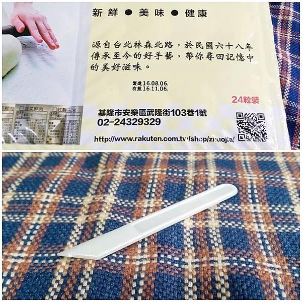 尚好禚家水餃爆漿牛肉水餃韭菜鮮蝦水餃4.jpg