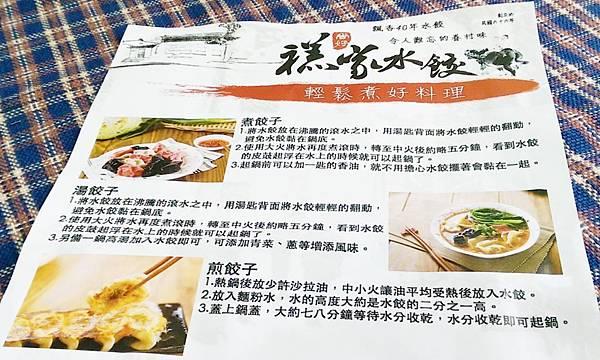 尚好禚家水餃爆漿牛肉水餃韭菜鮮蝦水餃19.jpg