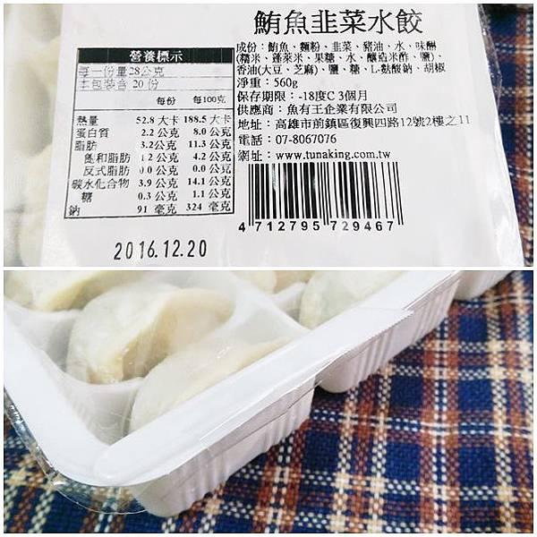 魚有王韭菜鮪魚水餃巨無霸鮪魚肉包黑鮪飛魚卵香腸4.jpg