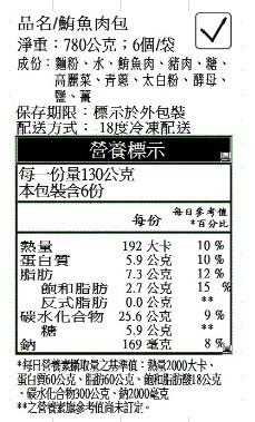 魚有王韭菜鮪魚水餃巨無霸鮪魚肉包黑鮪飛魚卵香腸10-2.jpg