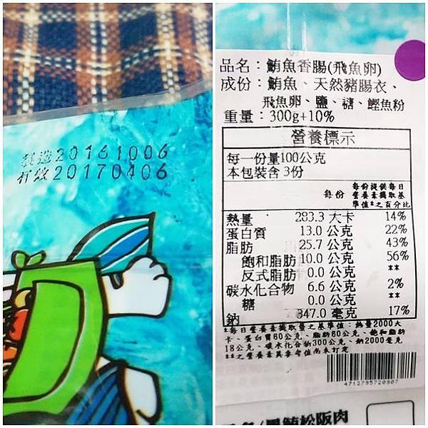 魚有王韭菜鮪魚水餃巨無霸鮪魚肉包黑鮪飛魚卵香腸16.jpg